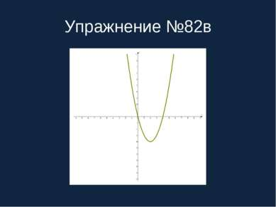 Упражнение №82в