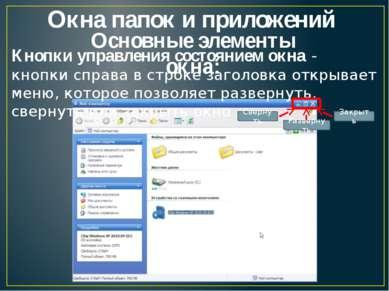 Окна папок и приложений Кнопки управления состоянием окна - кнопки справа в с...