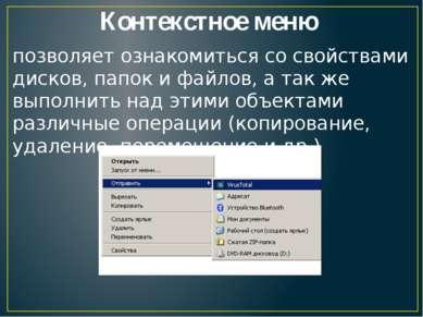 Контекстное меню позволяет ознакомиться со свойствами дисков, папок и файлов,...