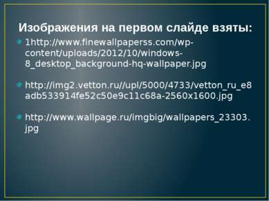 1http://www.finewallpaperss.com/wp-content/uploads/2012/10/windows-8_desktop_...