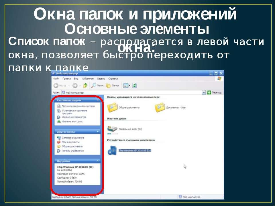 Окна папок и приложений Список папок – располагается в левой части окна, позв...
