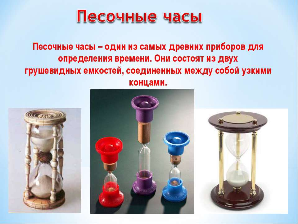 Песочные часы – один из самых древних приборовдля определения времени. Они с...