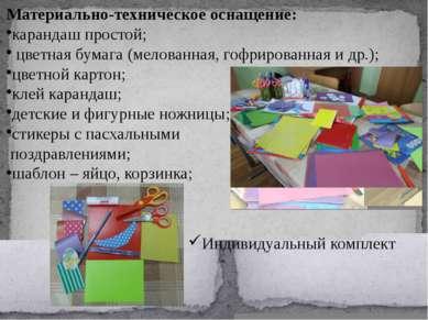 Материально-техническое оснащение: карандаш простой; цветная бумага (мелованн...