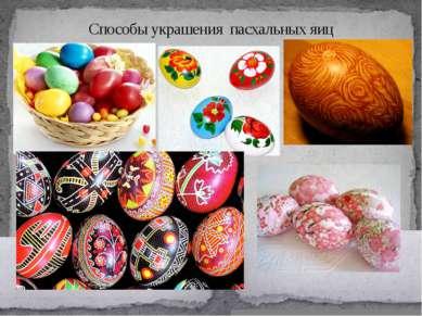 Способы украшения пасхальных яиц