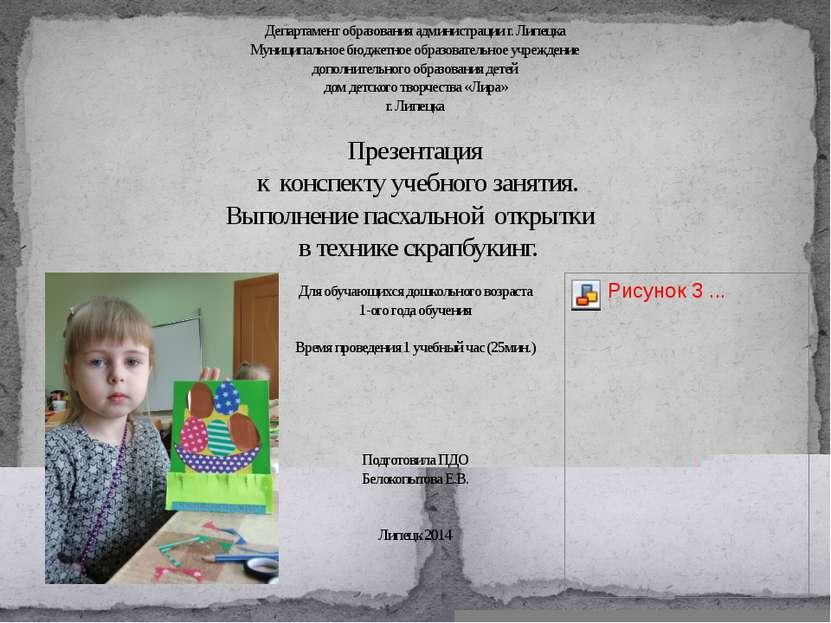 Департамент образования администрации г. Липецка Муниципальное бюджетное обра...