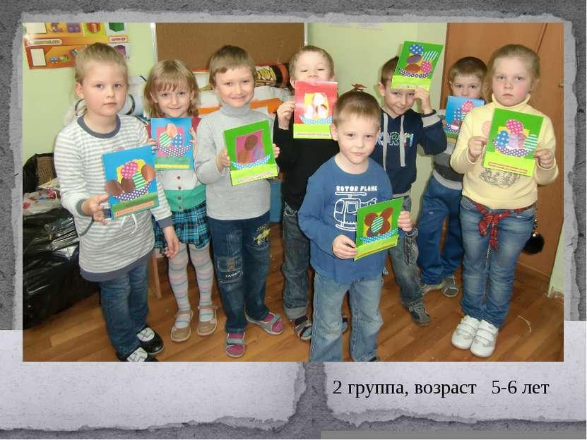 2 группа, возраст 5-6 лет