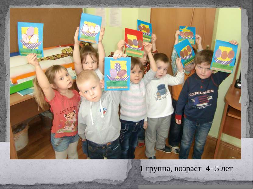 1 группа, возраст 4- 5 лет