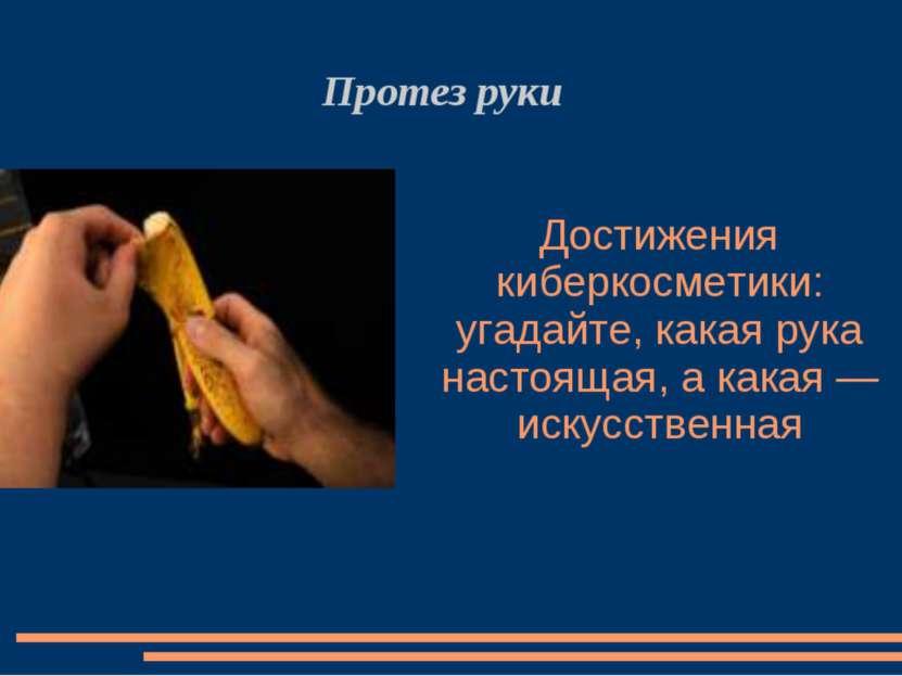 Достижения киберкосметики: угадайте, какая рука настоящая, а какая — искусств...