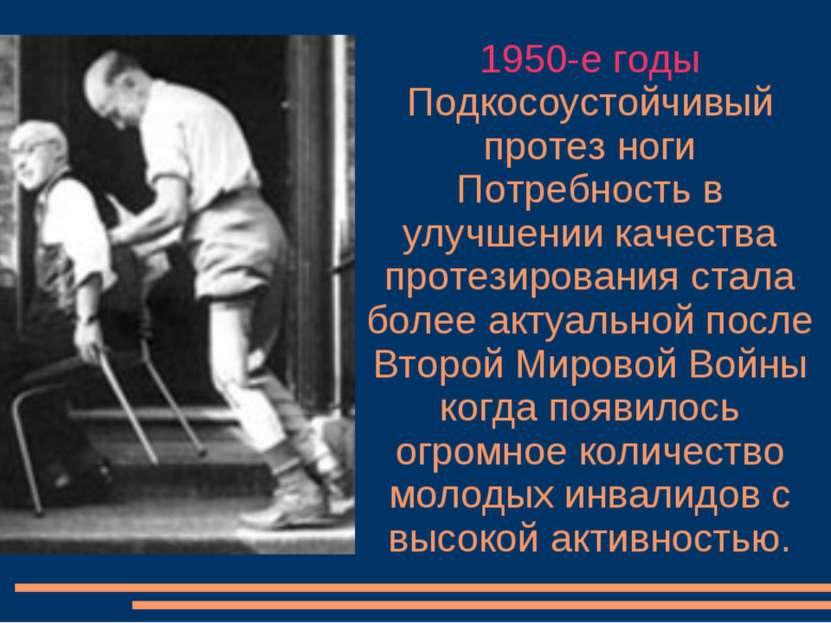 1950-е годы Подкосоустойчивый протез ноги Потребность в улучшении качества пр...
