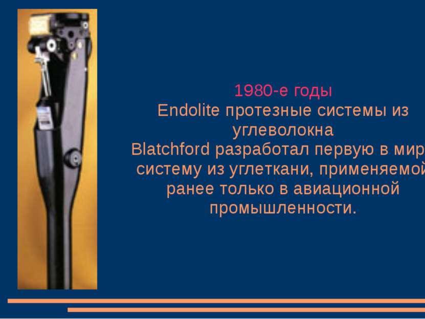 1980-е годы Endolite протезные системы из углеволокна Blatchford разработал п...