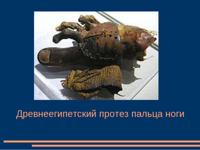 Древнеегипетский протез пальца ноги
