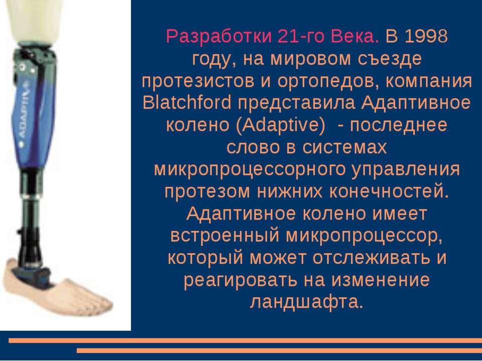 Разработки 21-го Века. В 1998 году, на мировом съезде протезистов и ортопедов...