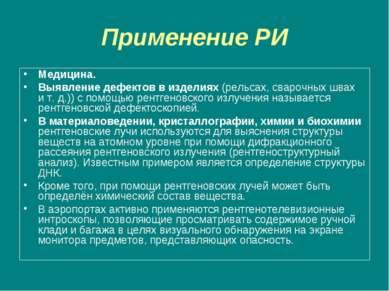 Применение РИ Медицина. Выявление дефектов в изделиях (рельсах, сварочных шва...