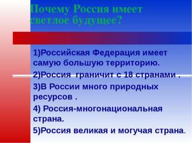 Почему Россия имеет светлое будущее? 1)Российская Федерация имеет самую больш...