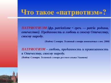 Что такое «патриотизм»? ПАТРИОТИ ЗМ [фр. patriotisme < греч. — patria родина,...