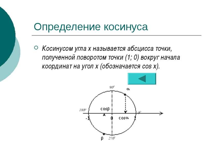 Определение косинуса Косинусом угла х называется абсцисса точки, полученной п...
