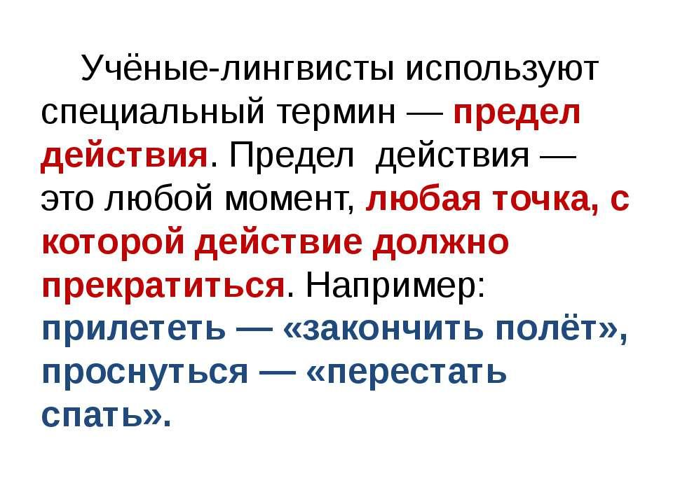 Учёные-лингвисты используют специальный термин — предел действия. Предел дейс...