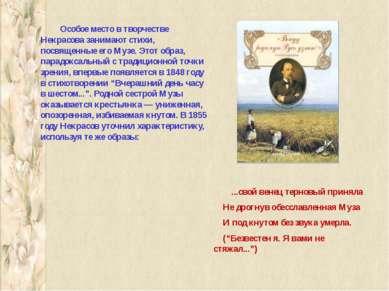Особое место в творчестве Некрасова занимают стихи, посвященные его Музе. Это...
