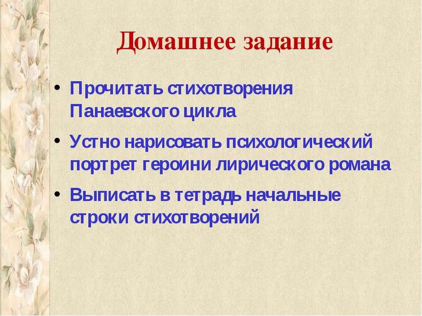 Домашнее задание Прочитать стихотворения Панаевского цикла Устно нарисовать п...