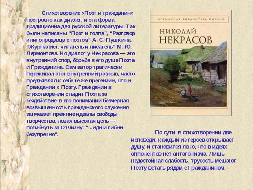 Стихотворение «Поэт и гражданин» построено как диалог, и эта форма традиционн...
