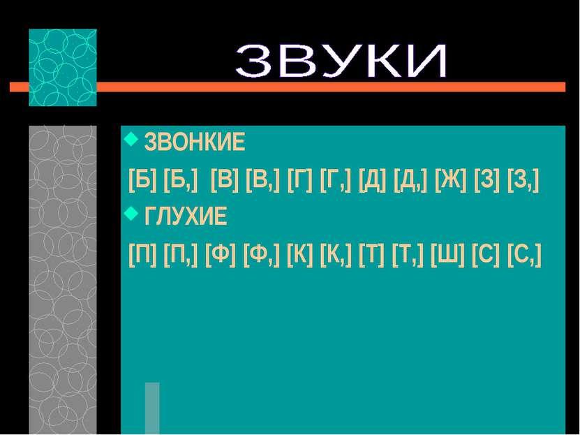 ЗВОНКИЕ [Б] [Б,] [В] [В,] [Г] [Г,] [Д] [Д,] [Ж] [З] [З,] ГЛУХИЕ [П] [П,] [Ф] ...
