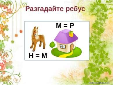 Домашнее задание Учебник задание 12, страница 19