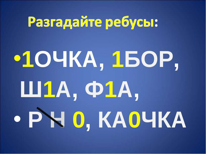1ОЧКА, 1БОР, Ш1А, Ф1А, Р Н 0, КА0ЧКА