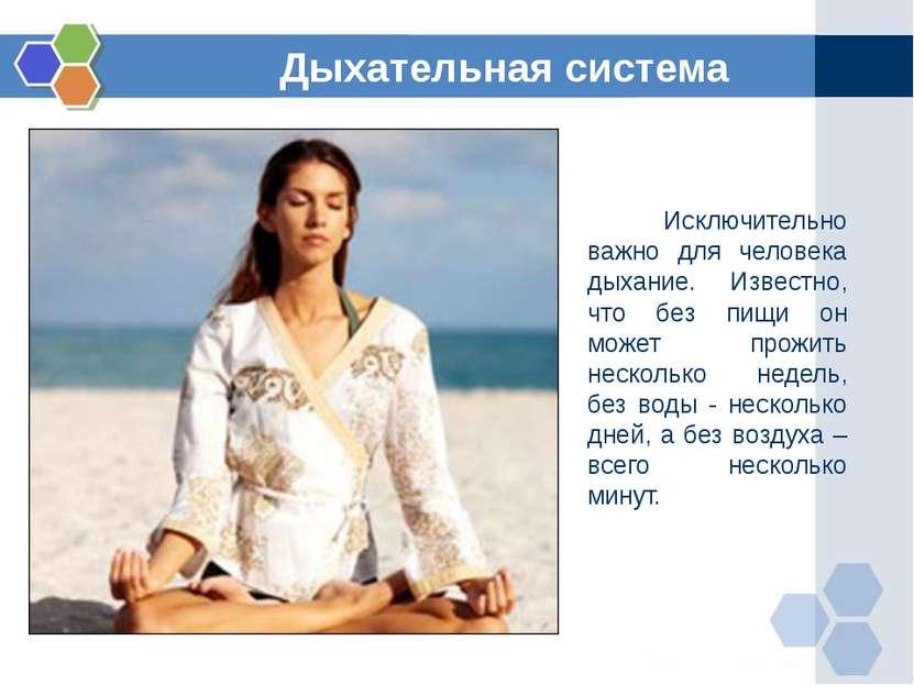 Дыхательная система Исключительно важно для человека дыхание. Известно, что б...