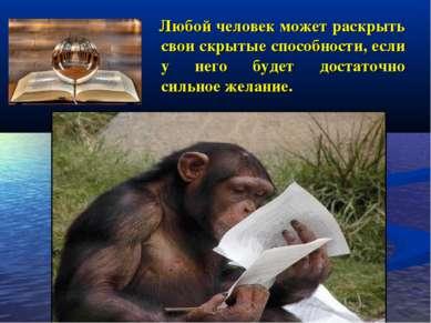 Любой человек может раскрыть свои скрытые способности, если у него будет дост...