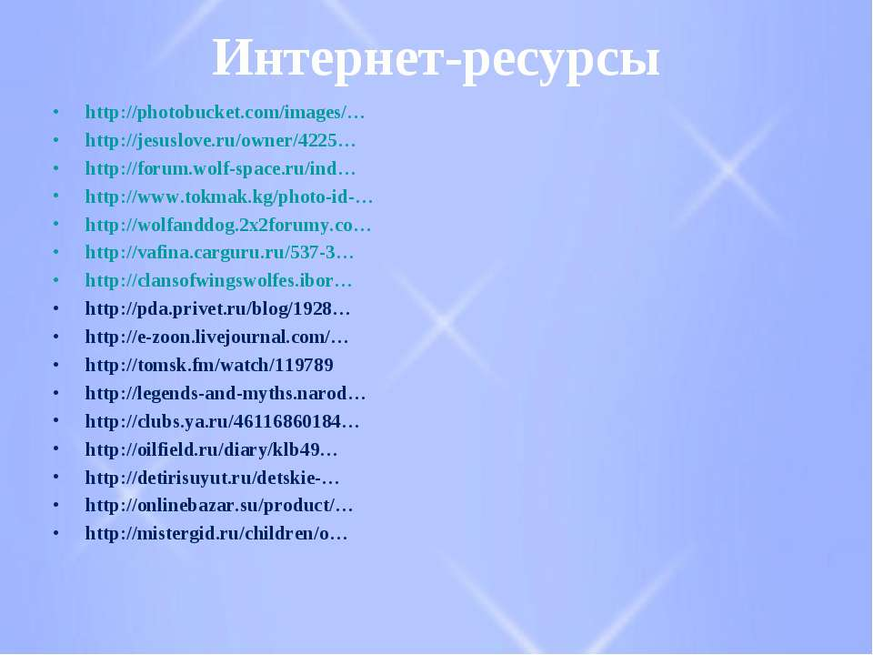Интернет-ресурсы http://photobucket.com/images/… http://jesuslove.ru/owner/42...