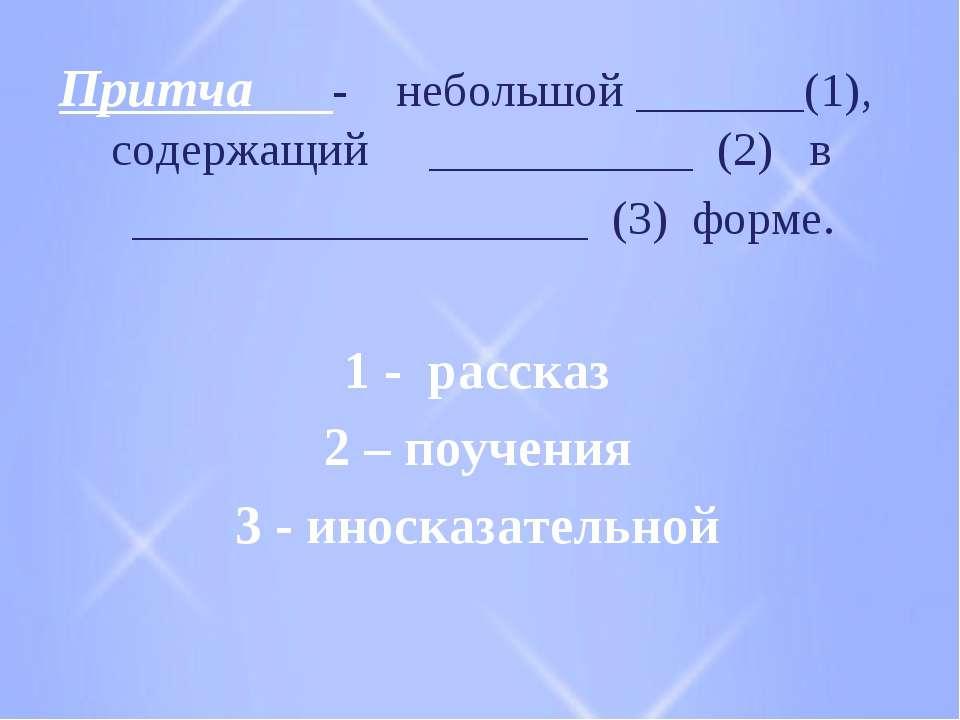 Притча - небольшой _______(1), содержащий ___________ (2) в _________________...