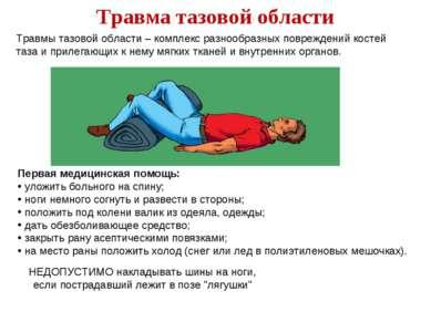 Первая медицинская помощь: уложить больного на спину; ноги немного согнуть и ...