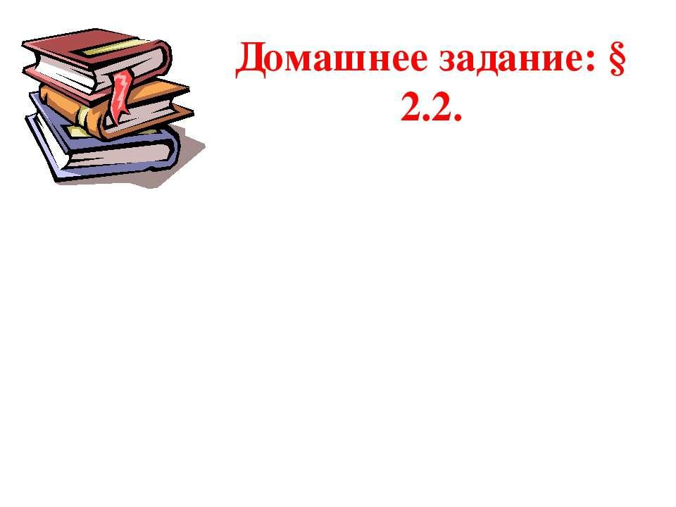 Домашнее задание: § 2.2.