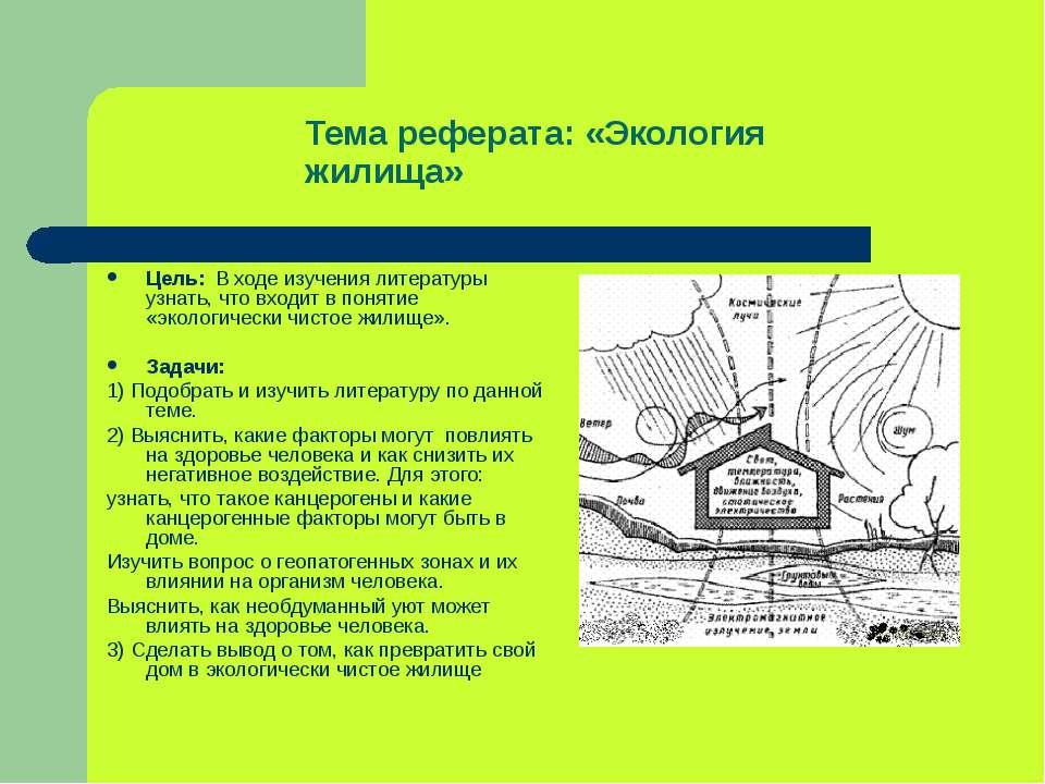 Тема реферата: «Экология жилища» Цель: В ходе изучения литературы узнать, что...