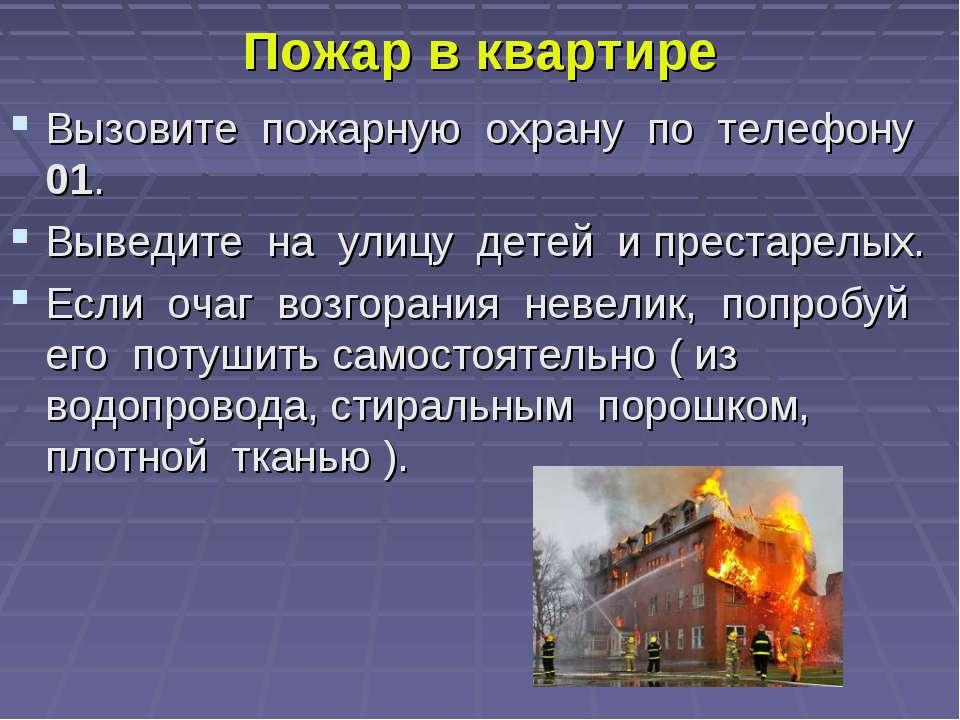 Пожар в квартире Вызовите пожарную охрану по телефону 01. Выведите на улицу д...