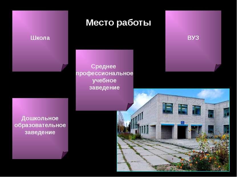 Место работы Среднее профессиональное учебное заведение ВУЗ Дошкольное образо...