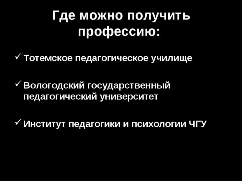 Где можно получить профессию: Тотемское педагогическое училище Вологодский го...