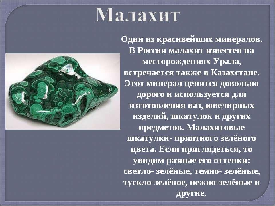 Один из красивейших минералов. В России малахит известен на месторождениях Ур...