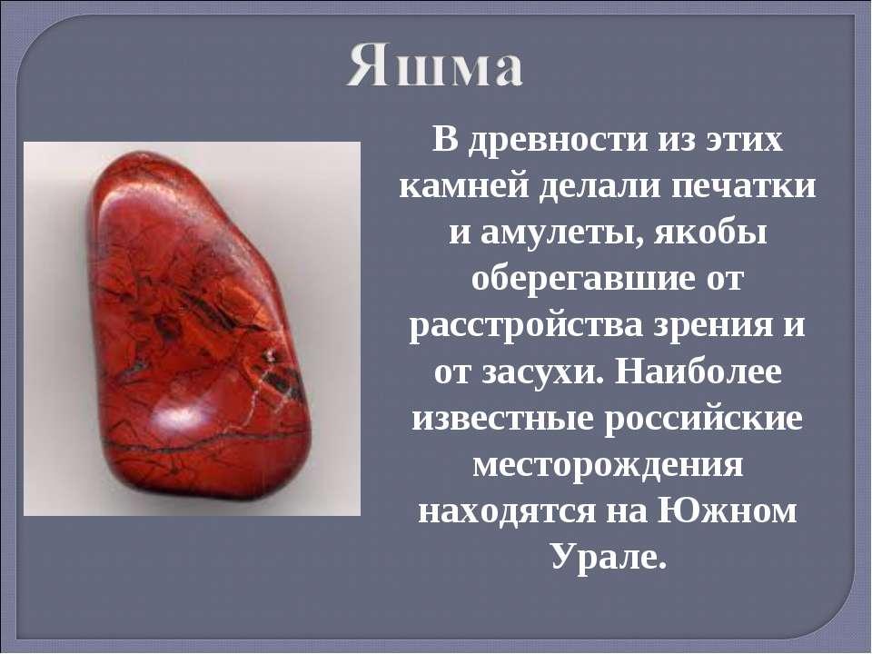 В древности из этих камней делали печатки и амулеты, якобы оберегавшие от рас...