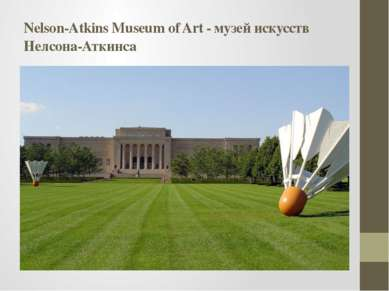 Nelson-Atkins Museum of Art - музей искусств Нелсона-Аткинса