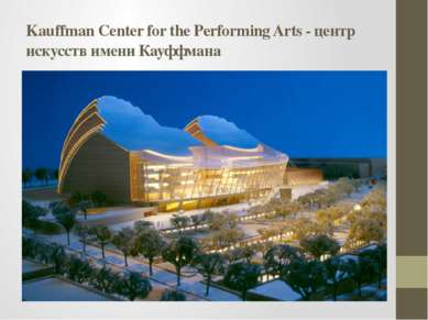 Kauffman Center for the Performing Arts - центр искусств имени Кауффмана