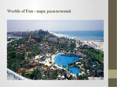 Worlds of Fun - парк развлечений