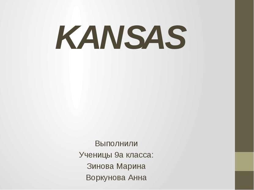 KANSAS Выполнили Ученицы 9а класса: Зинова Марина Воркунова Анна