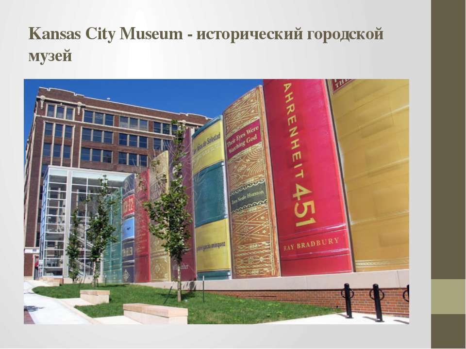 Kansas City Museum - исторический городской музей