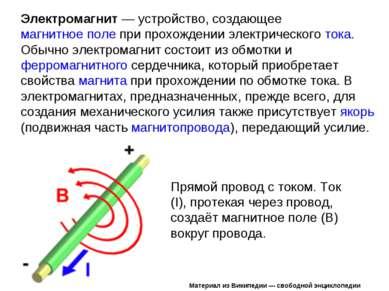 Электромагнит — устройство, создающее магнитное поле при прохождении электрич...