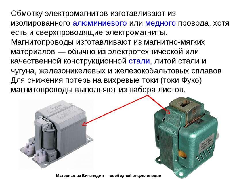 Обмотку электромагнитов изготавливают из изолированного алюминиевого или медн...