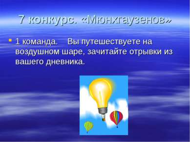 7 конкурс. «Мюнхгаузенов» 1 команда. Вы путешествуете на воздушном шаре, зачи...