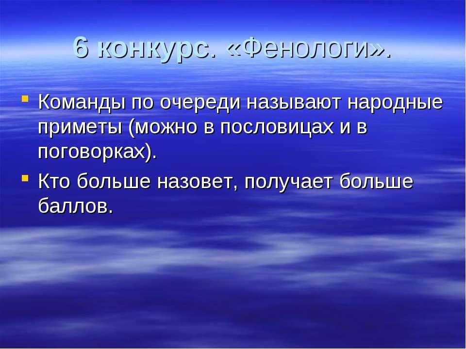 6 конкурс. «Фенологи». Команды по очереди называют народные приметы (можно в ...