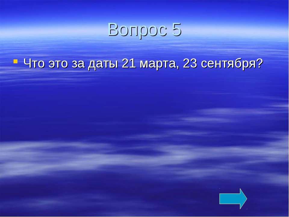 Вопрос 5 Что это за даты 21 марта, 23 сентября?