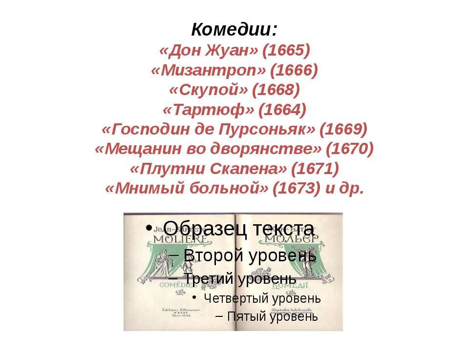 Комедии: «Дон Жуан» (1665) «Мизантроп» (1666) «Скупой» (1668) «Тартюф» (1664)...